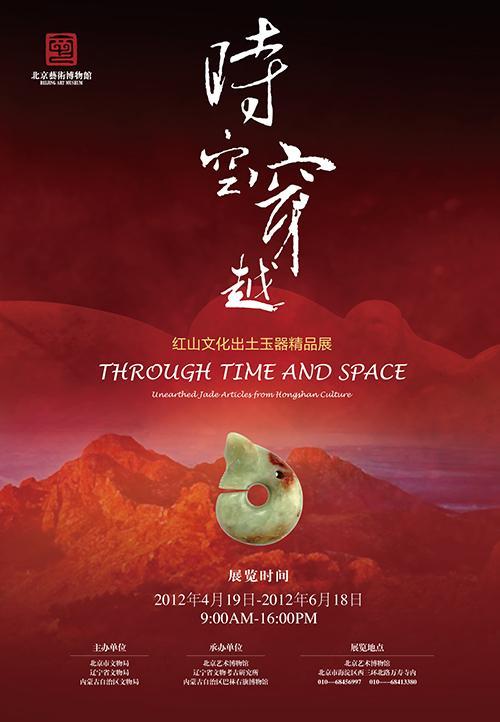 展览宣传海报欣赏 - 北京艺术博物馆 官方网站