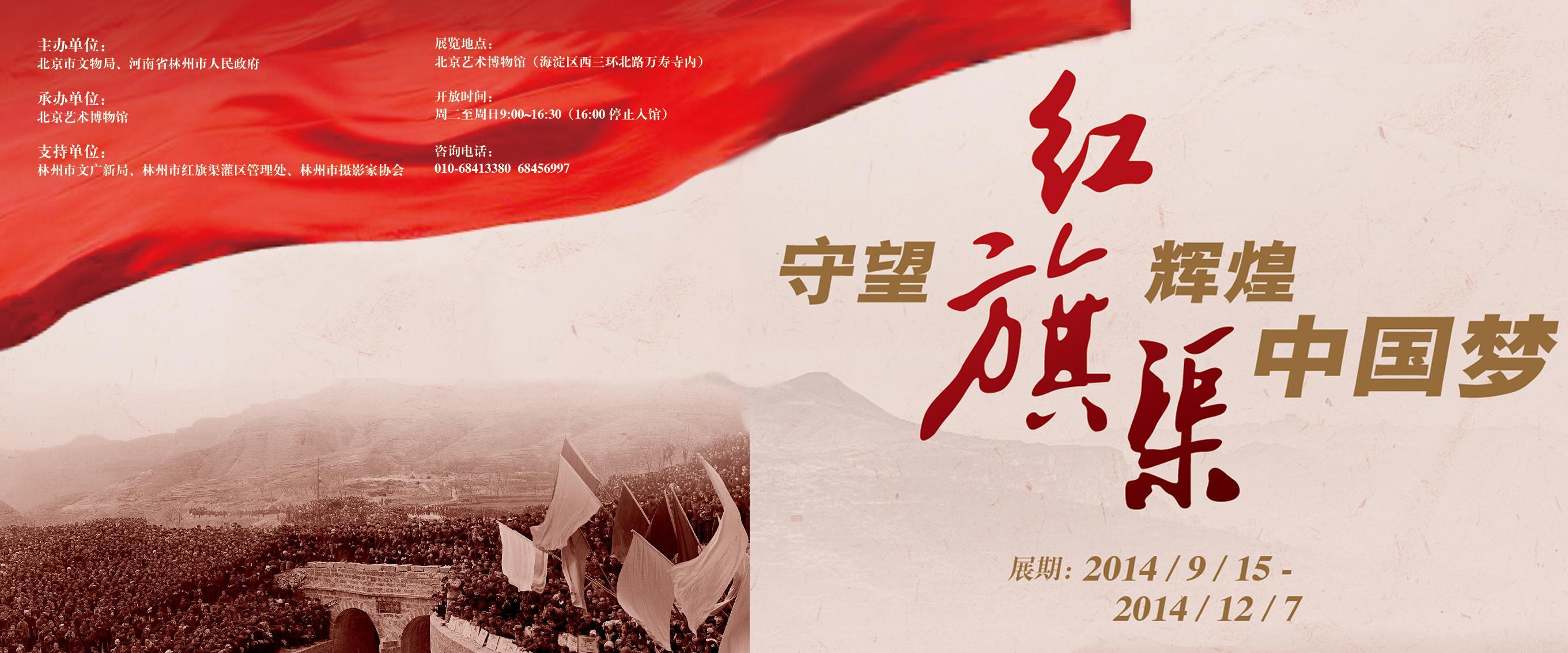 中国梦-追求幸福的梦-守望红旗渠,辉煌中国梦图片